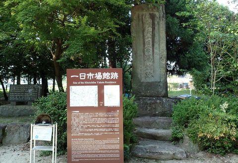 Hitoichiba-ruins-2021june-05.JPG