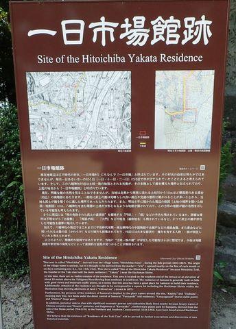 Hitoichiba-ruins-2021june-06.JPG