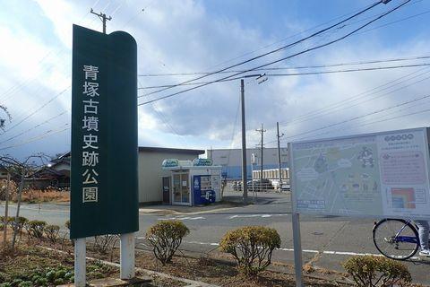 aotsuka-2021feb-01.JPG