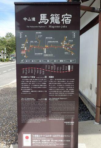 august2021-NSD-magome_tsumago-04.JPG
