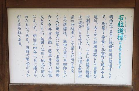 august2021-NSD-magome_tsumago-139.JPG