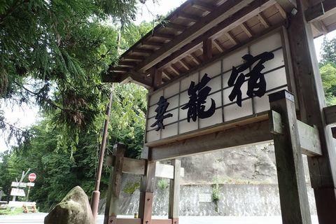 august2021-NSD-magome_tsumago-141.JPG