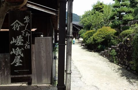 august2021-NSD-magome_tsumago-162.JPG