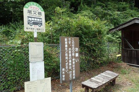 august2021-NSD-magome_tsumago-197.JPG