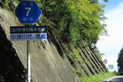 august2021-NSD-magome_tsumago-50.JPG
