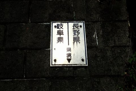 august2021-NSD-magome_tsumago-51.JPG