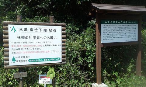 august2021-yamanouefuji-takagiyama-05.JPG