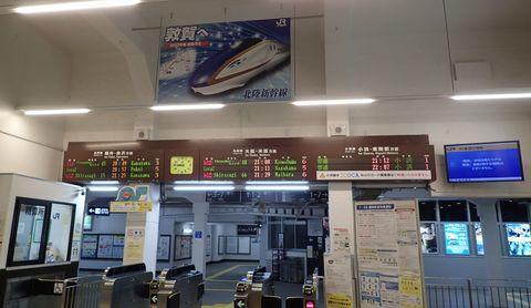 fukui-13082020-94.JPG