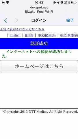 hyogo-shiga_2020nov-03-22.jpg