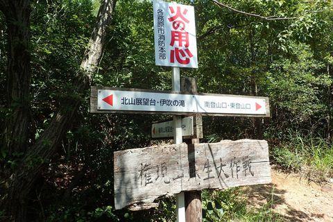 kitayama-gongenyama-30aug2020-013.JPG
