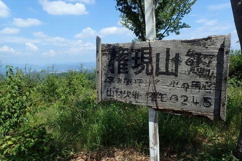 kitayama-gongenyama-30aug2020-020.JPG