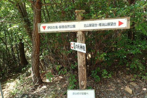 kitayama-gongenyama-30aug2020-034.JPG