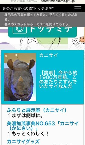 minokamo_city_museum-2021march-08a.jpg