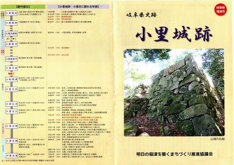 mizunami-ori-2021may-0004.jpg