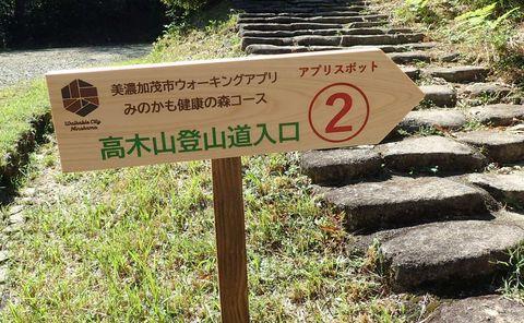 mt-takagi-2020oct (25).JPG