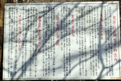 oniiwa-2021feb-10.JPG