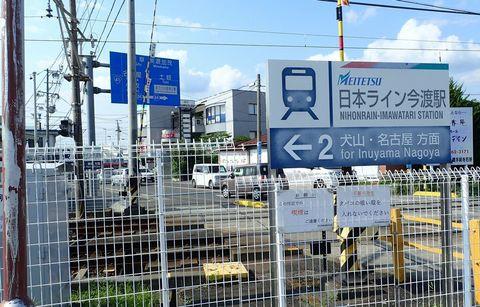 ota-fushimi-mitake-NSD-2021june-02.JPG