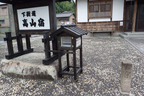 toki-takayama-2021may_04.JPG