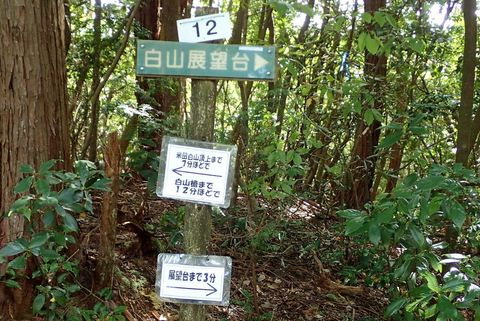 yonedahakusan_2020nov-19.JPG